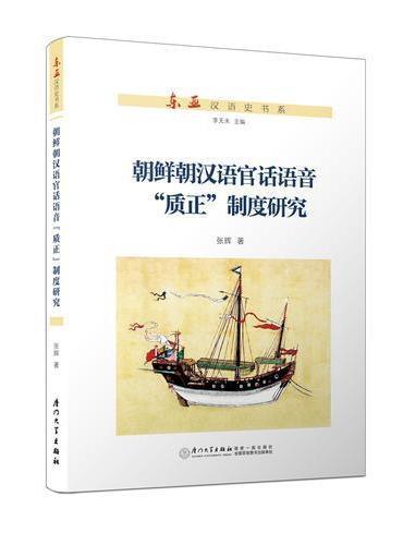"""朝鲜朝汉语官话语音""""质正""""制度研究/东亚汉语史书系"""