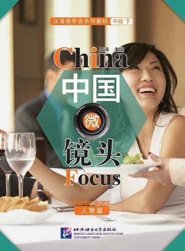 中国微镜头—汉语视听说系列教材 中级(下)人物篇