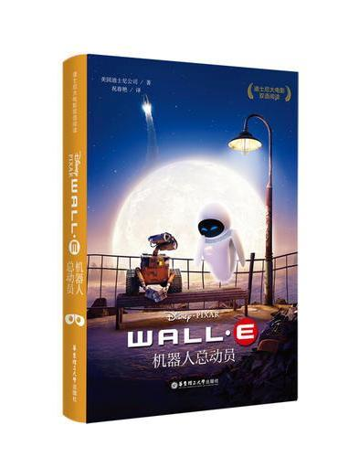 迪士尼大电影双语阅读.机器人总动员 WALL-E
