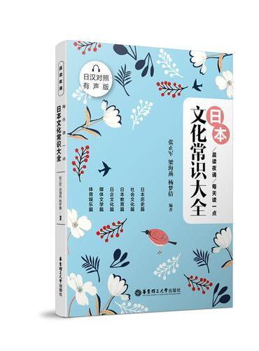 晨读夜诵.每天读一点日本文化常识大全(日汉对照.有声版)