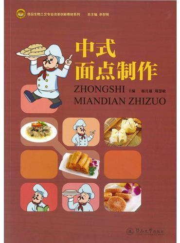 中式面点制作(食品生物工艺专业改革创新教材系列)