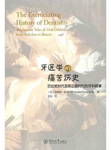 牙医学的痛苦历史:巴比伦时代至矫正器时代的牙科轶事