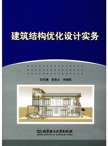 建筑结构优化设计实务