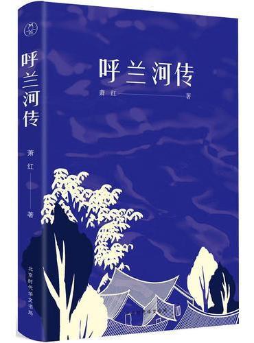 呼兰河传(经典复原版)
