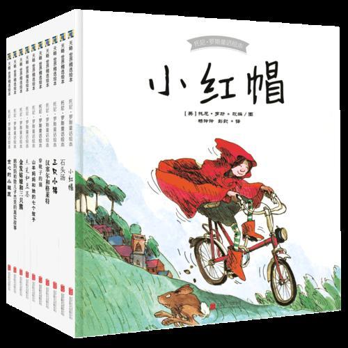 《托尼·罗斯经典童话绘本》套装(全10册)
