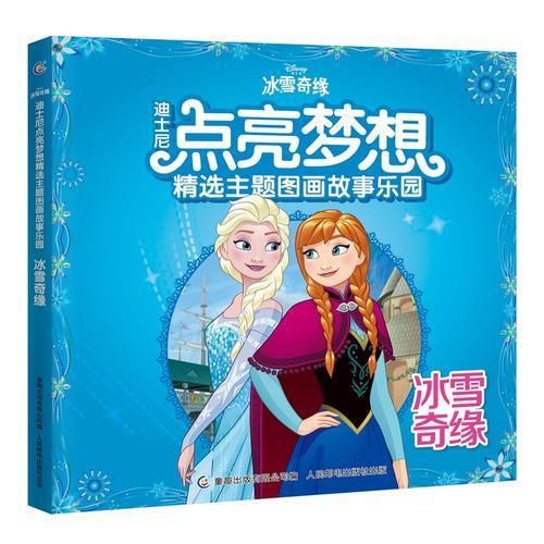 迪士尼点亮梦想精选主题图画故事乐园冰雪奇缘