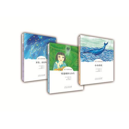 金子美铃童谣(全三册):《世界,你好呀》《捉迷藏的大自然》《小小的我》