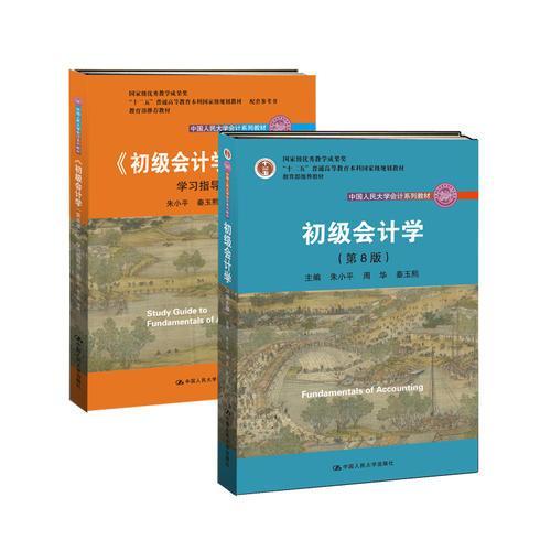 初级会计学(第8版)+《初级会计学(第8版)》学习指导书(套装共2册)