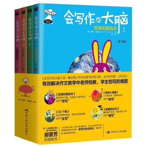 会写作的大脑:给孩子的创意写作练习册(1-4册)