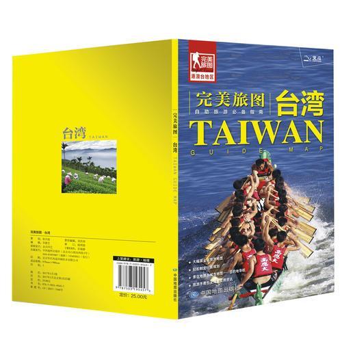 完美旅图·台湾