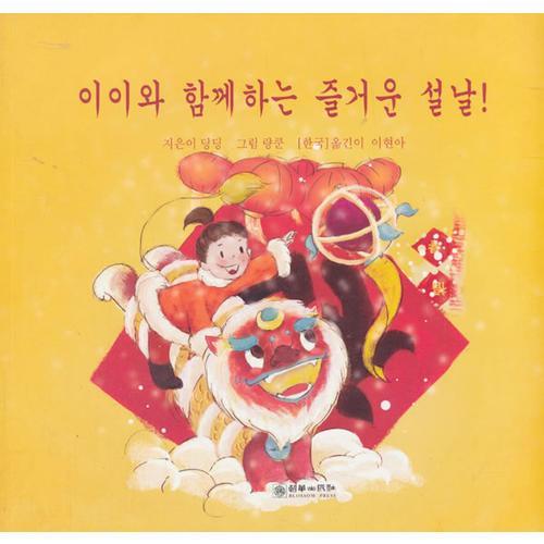 跟着伊伊过大节·中国节日民俗系列绘本:伊伊,春节快乐!(韩)