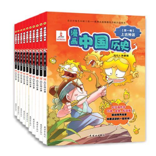 漫画中国历史第一辑(上古神话-战国 1集-11集)