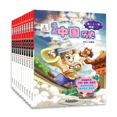 漫画中国历史第三辑(两晋-唐朝 22集-30集)