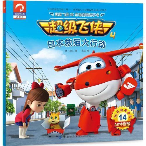 超级飞侠3D互动图画故事书·第四季·14日本救猫大行动