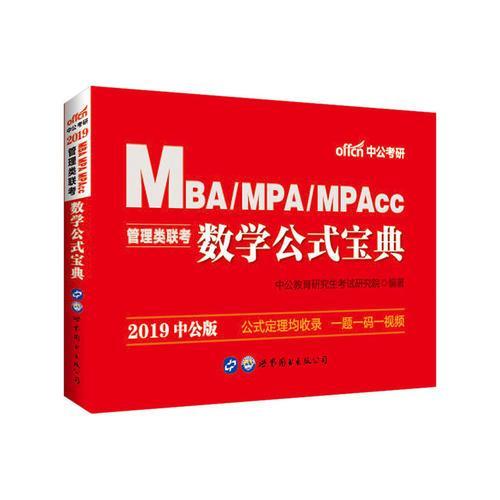 中公2019MBA、MPA、MPAcc管理类联考数学公式宝典
