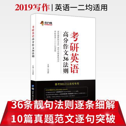 考研英语高分作文36法则