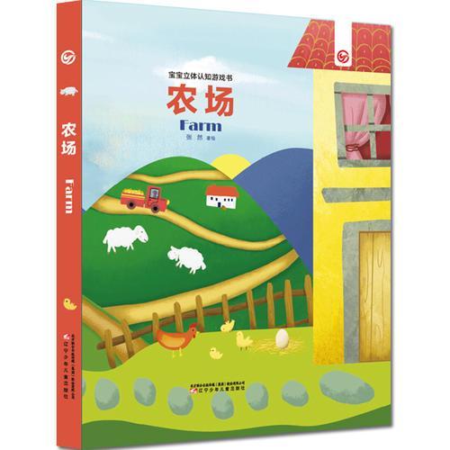 宝宝立体认知游戏书—农场