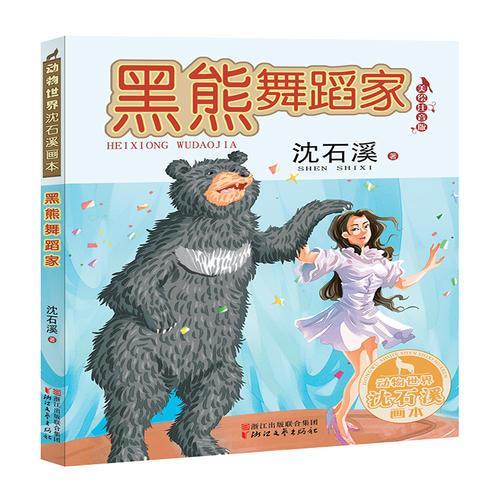 黑熊舞蹈家(动物世界沈石溪画本 美绘注音版)