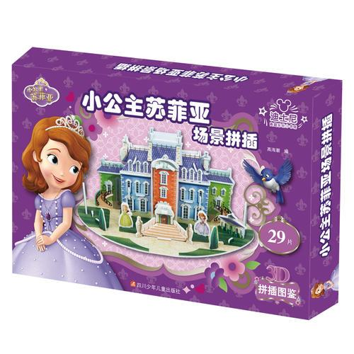 迪士尼3D拼插图鉴:小公主苏菲亚场景拼插