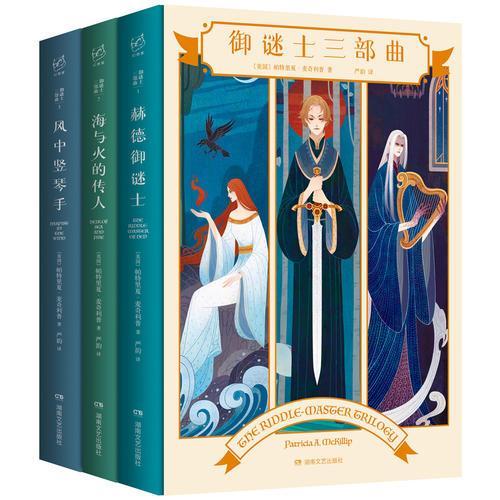 幻想家:御谜士三部曲(全3册)