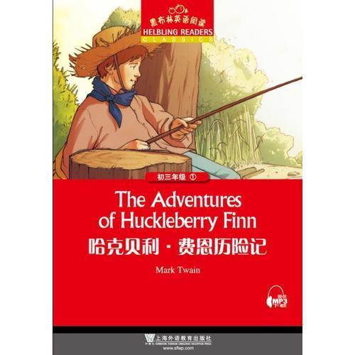 黑布林英语阅读 初三年级 1,哈克贝里·费恩历险记