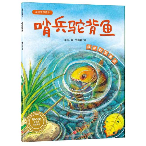 英娃生态绘本:哨兵驼背鱼(保护野生鱼类)