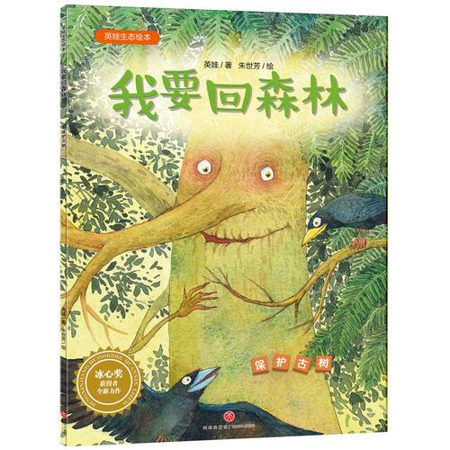 英娃生态绘本:我要回森林(保护古树)