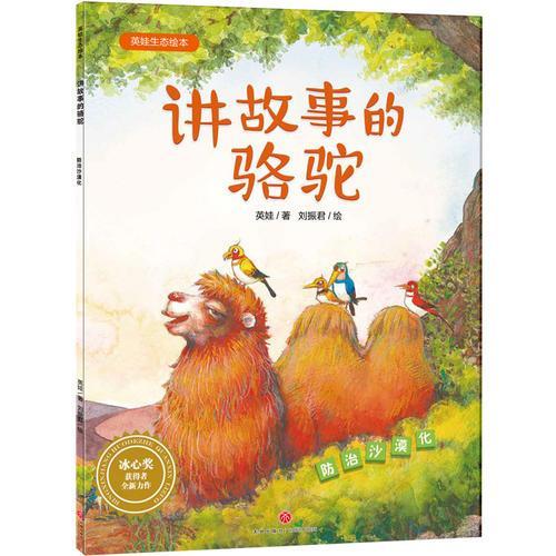 英娃生态绘本:讲故事的骆驼(防治沙漠化)
