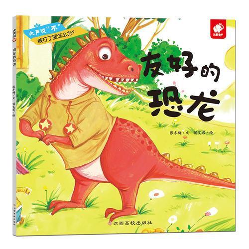 """大声说""""不""""-友好的恐龙"""
