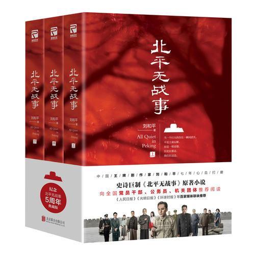 """北平无战事(经典珍藏版全3册,央视""""朗读者""""推荐)"""