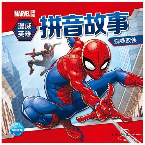 漫威英雄拼音故事:蜘蛛双侠