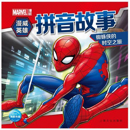 漫威英雄拼音故事:蜘蛛侠的时空之旅