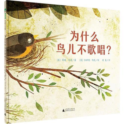 为什么鸟儿不歌唱?
