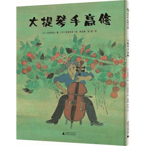 魔法象·图画书王国:大提琴手高修