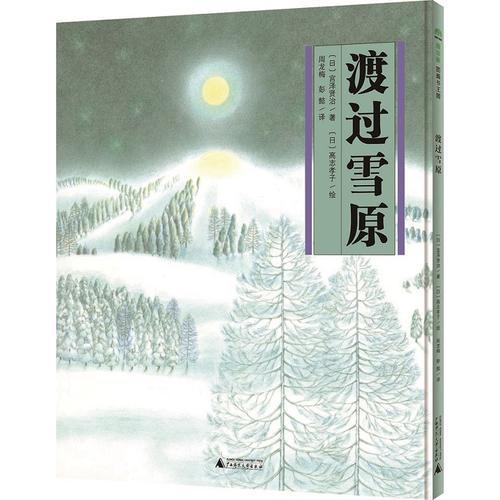魔法象·图画书王国:渡过雪原