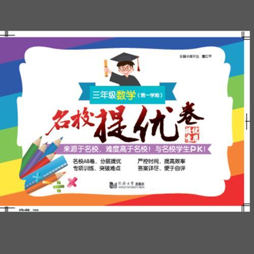 名校提优卷﹒三年级数学(第一学期)(上海版)