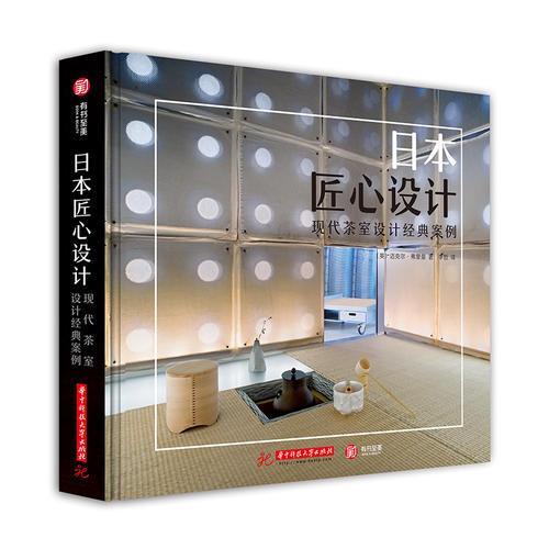 日本匠心设计-现代茶室设计经典案例