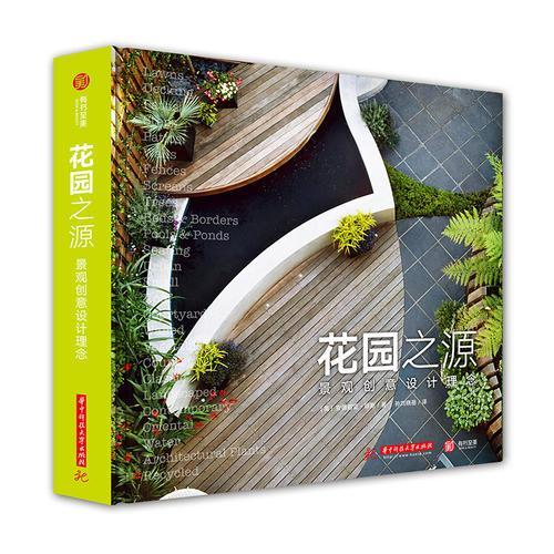 花园之源-景观创意设计理念