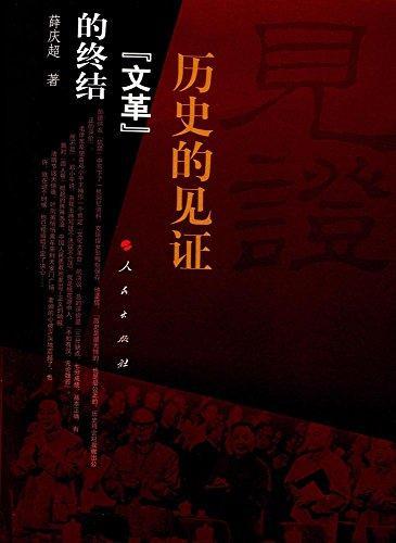 """历史的见证——""""文革""""的终结"""