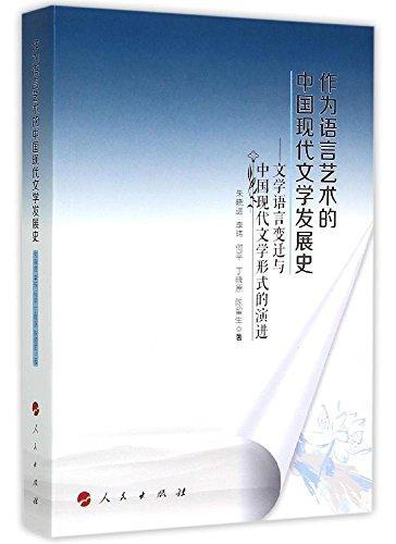 作为语言艺术的中国现代文学发展史-----文学语言变迁与中国现代文学形式的演进