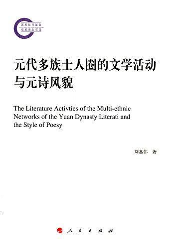元代多族士人圈的文学活动与元诗风貌