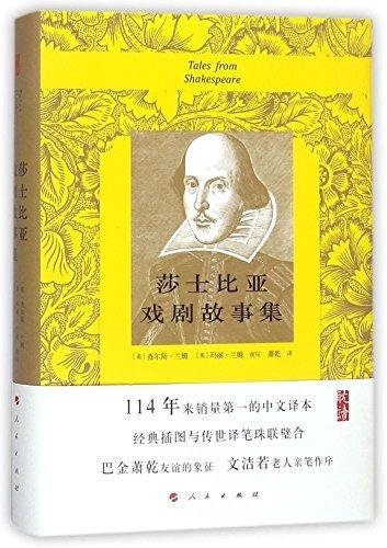 莎士比亚戏剧故事集(插图珍藏本)
