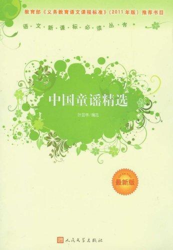 语文新课标必读丛书:中国童谣精选