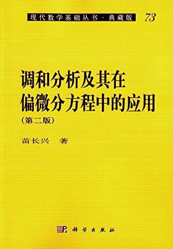 调和分析及其在偏微分方程中的应用(第二版)