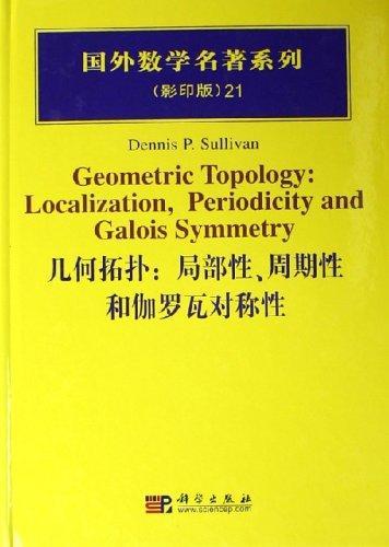 几何拓扑:局部性周期性和伽罗瓦对称性