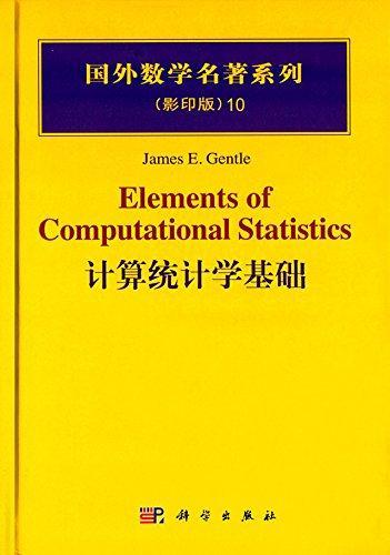 计算统计学基础