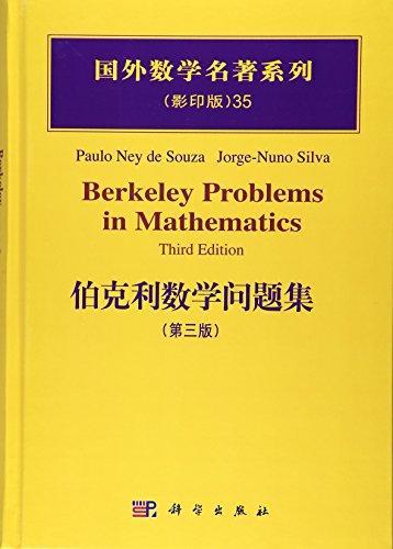 伯克利数学问题集(第三版)