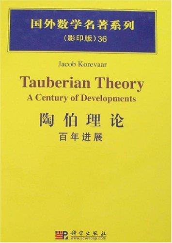 陶伯理论:百年进展