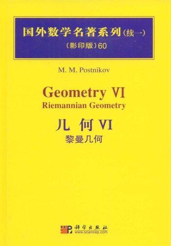 几何VI:黎曼几何