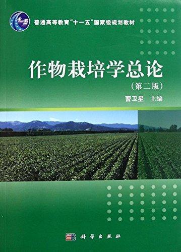 作物栽培学总论